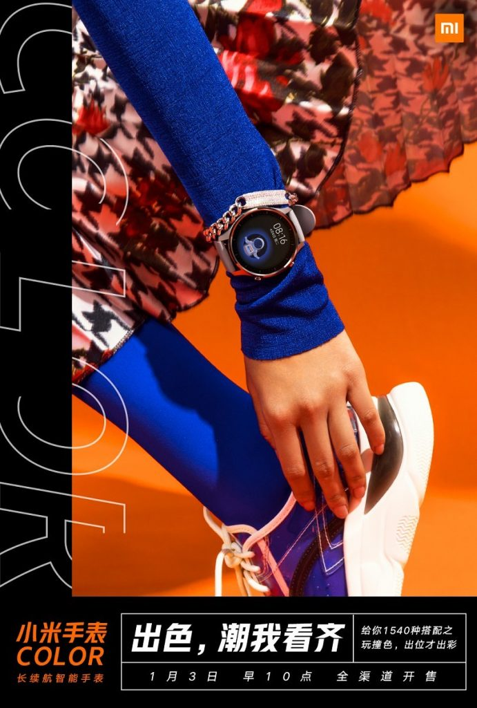 xiaomi watch color teased launching in china on january 3rd 691x1024 - Mi Watch Color now available to buy in China, here are the full specs