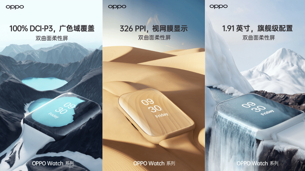 more details pics revealed on oppo s first smartwatch 1024x576 - Oppo's first smartwatch: more details, teaser images revealed