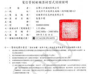 xiaomi mi band 5 4c certified ahead of launch price rumours surface 300x244 - Xiaomi Mi Band 5 gets certified ahead of release, price rumours surface