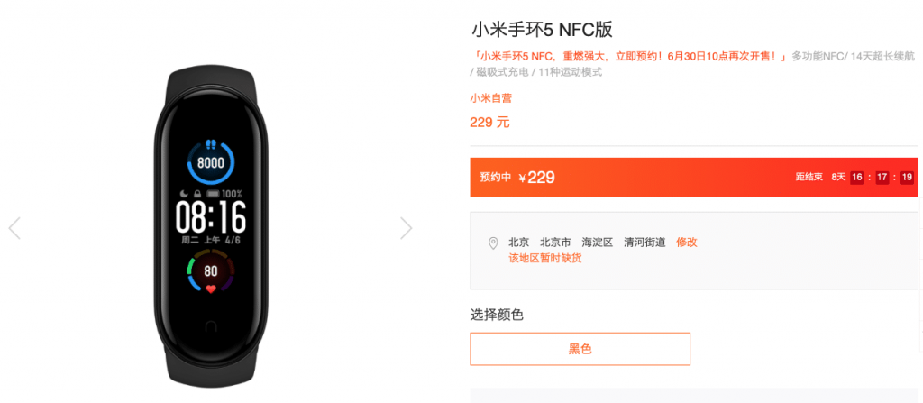 xiaomi mi band is sold out on official store new stock to come in june 30th e1592732425171 1024x447 - Xiaomi Mi Band is sold out on official store, new stock to arrive June 30th