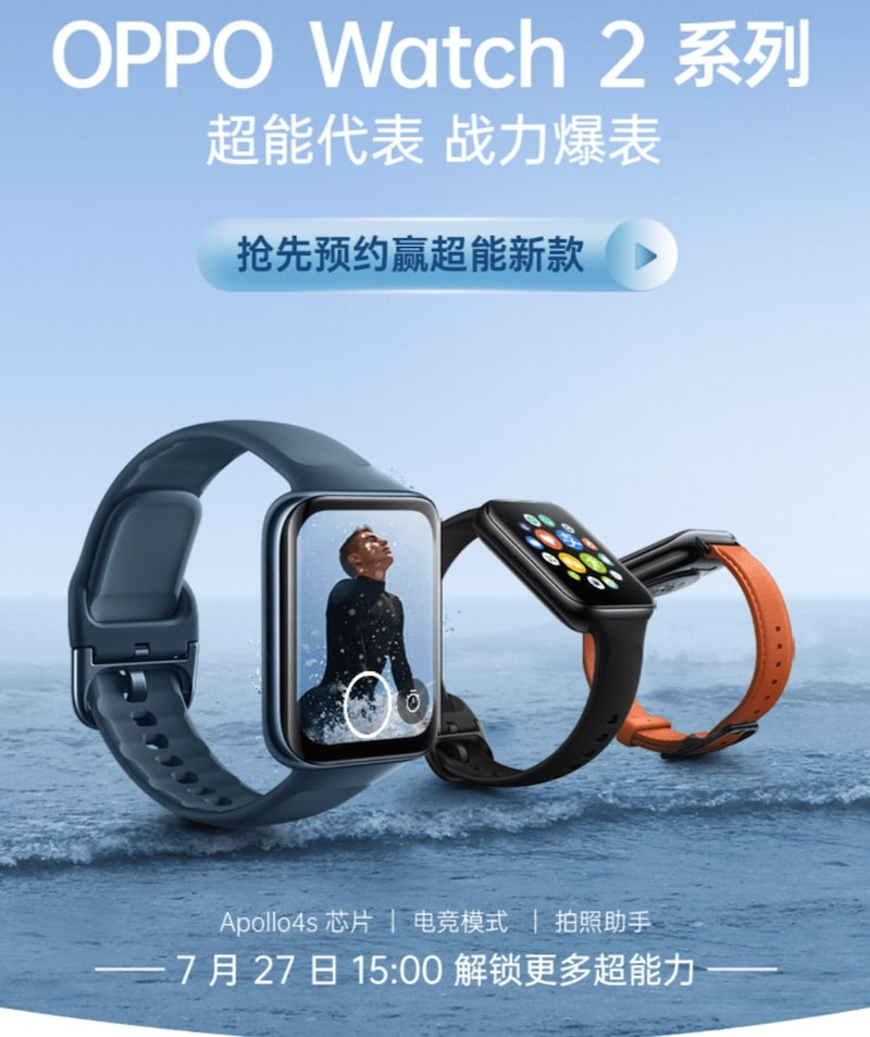 oppo watch 2 to pack the snapdragon wear 4100 chip 16gb storage 3 - Oppo Watch 2 first pics teased, official release on July 27th